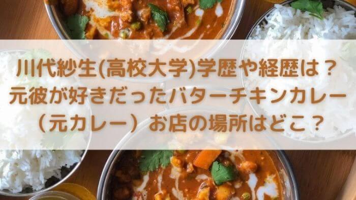 だっ 好き 元 た 彼 カレー 福岡 が バター チキン 元彼が好きだったバターチキンカレーの店の場所は?
